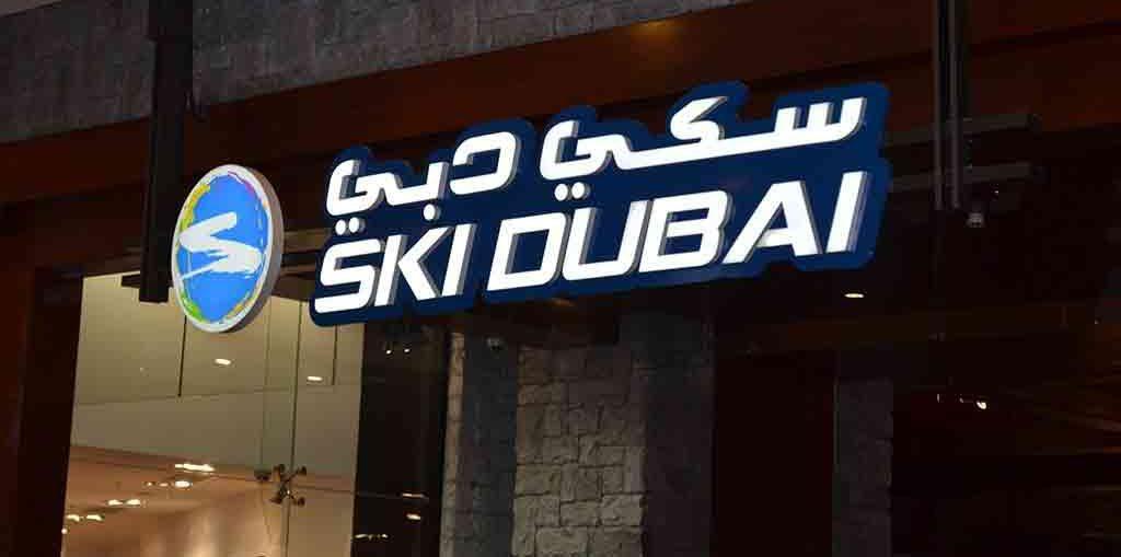Ski Dubai Tour